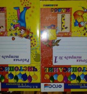 Математика и руский тетради