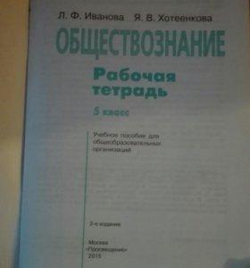 Рабочая тетрадь по Обществознанию для 5 класса