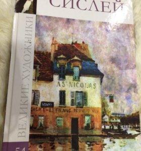 Книга Великие художники