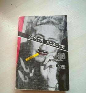 Книга. Агата Кристи