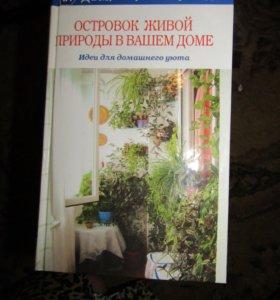 Серия книг: Дом,который построил я