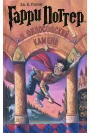 """""""Гарри Поттер и Философский камень"""""""