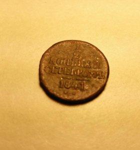 1/2 копейки 1841