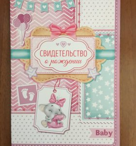 Обложки на свидетельство о рождении дочки и сына