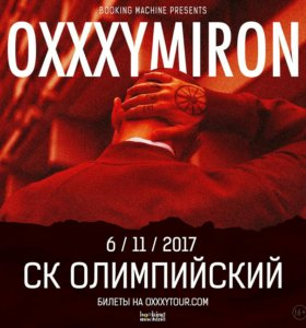 "Билет на концерт Oxxxymiron в ""Олимпийском"""