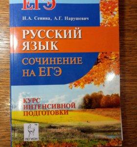 Русский язык Н.А. Сенина