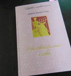 Анна Ахматова сборник стихотворений