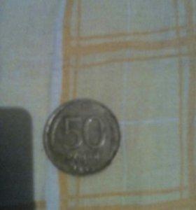 50 рублей 1993 года 2 шт.