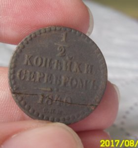 1/2 копейки серебром 1840. ОРИГИНАЛ не чищенные!