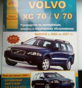 Руководство по эксплуатации Volvo XC70/V 70