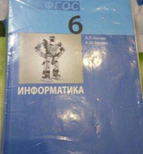 Учебник за 6 класс, информатика.