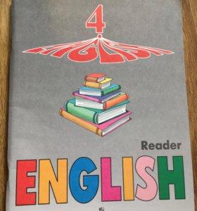 Английский язык 4 класс reader