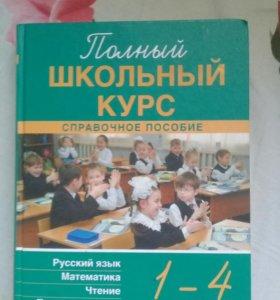 """Книжка """"Полный школьный курс"""""""
