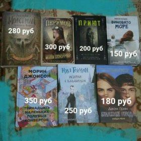 Книги для подростков. Рик Янси, Нил Гейман и др...