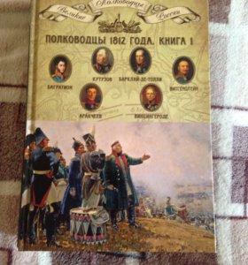 Книга полководцы 1812 года