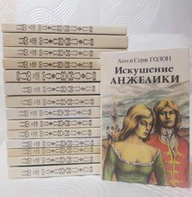 "Серия ""Анжелика"", Анн и Серж Голон"