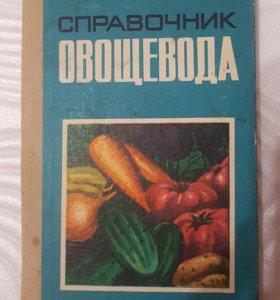 Справочник овощевода, Казань, 1971