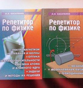 """Книги: Сборники """"Репетитор по физике"""""""