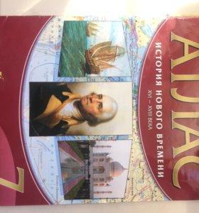 Атлас, контурная карта. История нового времени