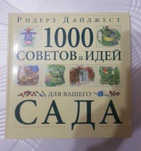 1000 советов и идей для Вашего сада, новая