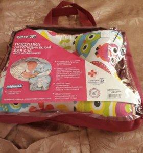 Подушка ортопедическая для младенцев,новая,в упак.