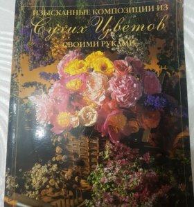 Изысканные композиции из сухих цветов, новая