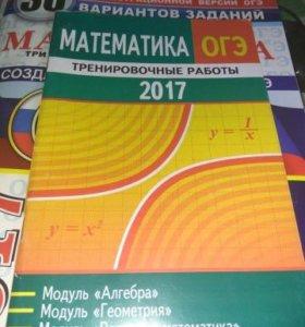 Тренировочные задания по математике огэ