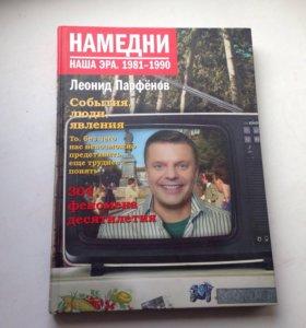Книга Леонида Парфенова