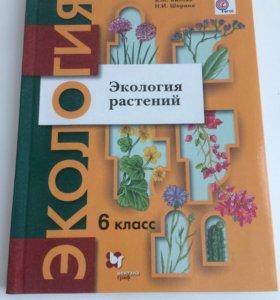 Учебник для 6 класса (Экология растений)