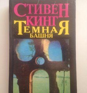 """Книга Стивена Кинга """"Темная Башня"""""""