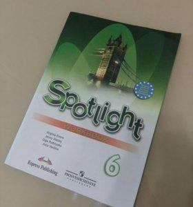 """Рабочая тетрадь """"Spotlight"""" для 6-ого класса."""