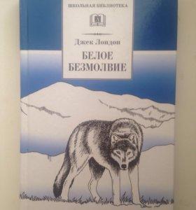 """Книга Джека Лондона """"Белое безмолвие"""""""