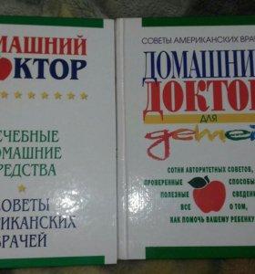 Книги о лечении