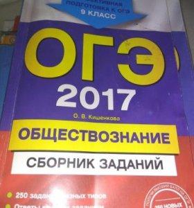 Сборник заданий по обществознанию огэ
