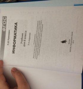 Учебник по информатике за 8 класс