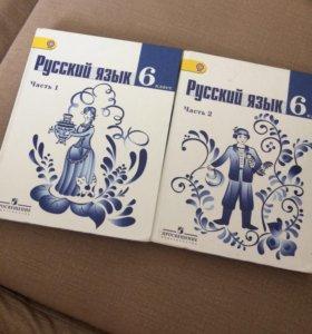 2 учебника по русскому языку за 6 класс