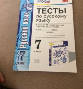 Тесты по русскому языку за 7 класс ФГОС