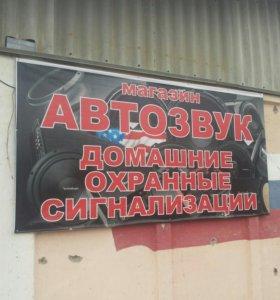 Магазин автозвук продажа с уценкой