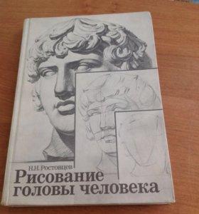 Книга о рисовании