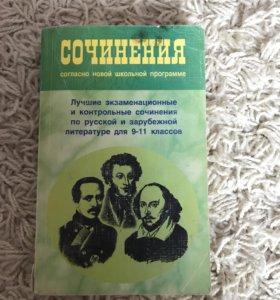 Сборник сочинений