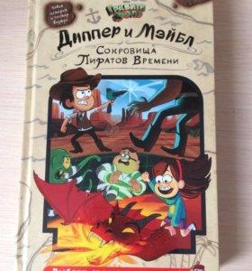"Книга""Диппер и Мэйбл"""
