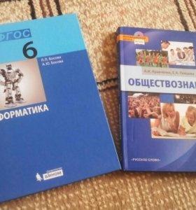 Учебники для 6 класса