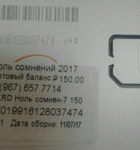 Цифры для телефона