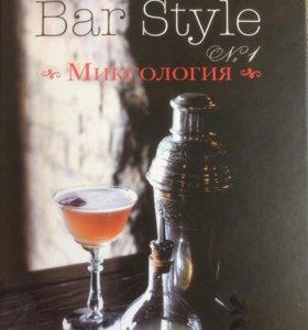 Книга Bar style Миксология