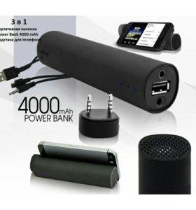 АКЦИЯ!!! Power Bank 3 в 1