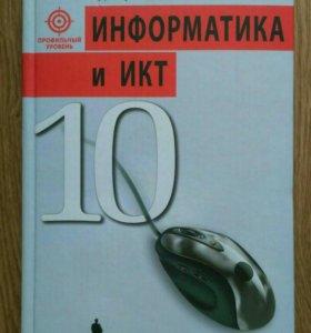 Информатика и ИКТ, учебник, 10 класс
