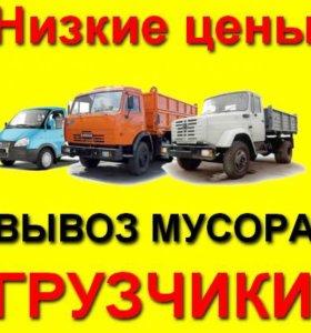 Вывоз мусора Барахла в Омске от 100 кг