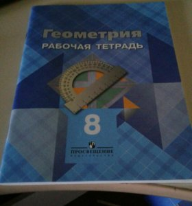 Рабочая тетрадь по геометрии за 8 класс