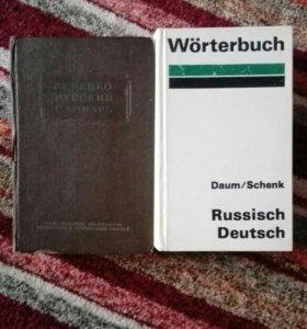 Словари немецко-русский и русско-немецкий