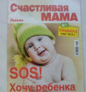 Журнал с таблицей зачатия мальчика или девочки